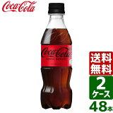 【10%OFFクーポンプレゼント】【2ケースセット】コカ・コーラ ゼロシュガー 350ml PET 1ケース×24本入 送料無料