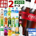 コカ・コーラ社製品 500ml ペットボトル よりどり 2ケース×24本入 送料無料 アクエリアス 綾鷹 爽健美茶 スプライト ファンタ いろはす ジンジャーエール・・・
