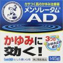 (第2類医薬品)ロート製薬 メンソレータム ADクリームm ジャー 145g