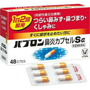 指定第2類医薬品大正製薬パブロン鼻炎カプセルSα(花粉症の市販薬)