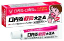(第3類医薬品)大正製薬 口内炎軟膏大正A 6g