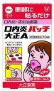 (第3類医薬品)大正製薬 口内炎パッチ大正A 10枚入