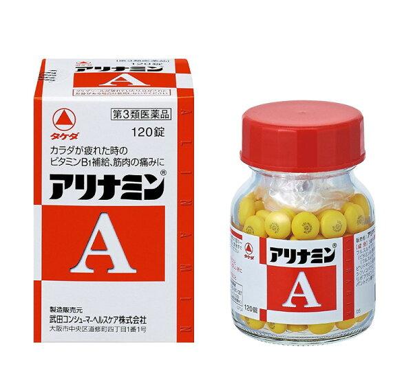 (第3類医薬品)武田薬品アリナミンA120錠入