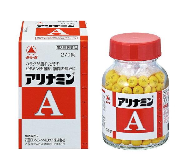 (第3類医薬品)武田薬品アリナミンA270錠入