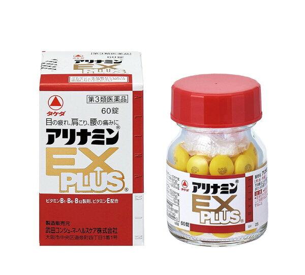 (第3類医薬品)武田薬品アリナミンEXプラス60錠入
