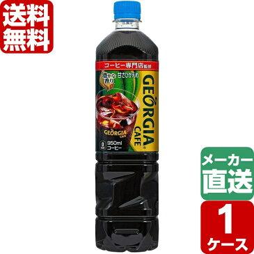 ジョージアカフェ ボトルコーヒー 甘さひかえめ 950ml PET 1ケース×12本入 送料無料
