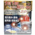 (第2類医薬品)大石膏盛堂 ジクエフェクトZXテープ 28枚入(14枚入×2個)