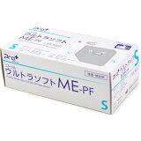 プロプラス ニトリル手袋 ウルトラソフト ME-PF Sサイズ 250枚入