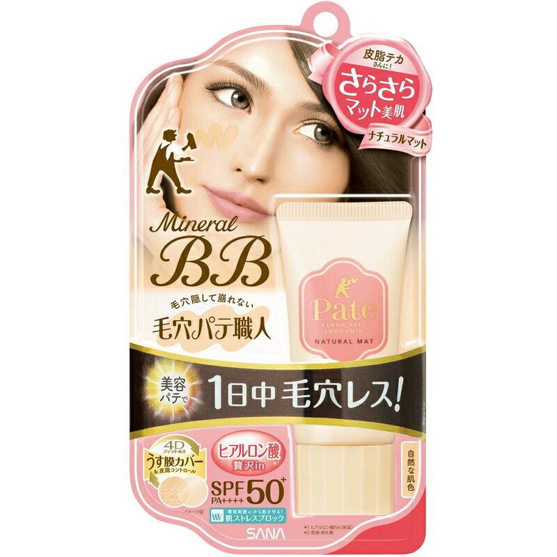 ミネラルBBクリーム NM / 本体 / 自然な肌色 / 30g