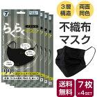 【ネコポス送料無料】不織布マスク黒マスク7枚入×4パックセット(計28枚入)らくらくマスク男女兼用使い捨て3層構造99%カットノーズワイヤー付き