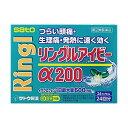 (指定第2類医薬品)佐藤製薬 リングルアイビーα200 24カプセル