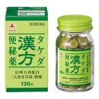 (第2類医薬品) タケダ漢方便秘薬 (120錠)
