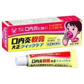 (指定第2類医薬品) 大正製薬 口内炎軟膏大正クイックケア (5g)