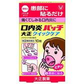 【ポイント7倍!】(指定第2類医薬品) 大正製薬 口内炎パッチ大正クイックケア (10枚)