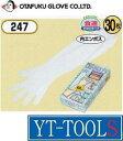 OTAFUKU GLOVE(おたふく手袋) ポリロング手袋(30枚入)【型式 247】《コーティング手袋/ 安全・保護用品/作業用手袋/プロ/衛生用品/DIY》