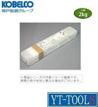 KOBELCO(神戸製鋼)溶接棒《Z-443.2mm×350/小箱:5kg/被覆アーク溶接棒/ZERODE-44ゼロード44》