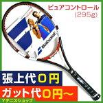 バボラ(Babolat)2014年モデルピュアコントロール9816/20サマンサ・ストーサー使用モデルPureControlサマンサ・ストーサー選手使用テニスラケット