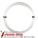 【12mカット】ゴーセン(GOSEN) オージーシープミクロスーパー(OG Sheep micro Super) 1.30mm/1.25mm ナイロンストリングス ホワイト テニス ガット ノンパッケージ【あす楽】