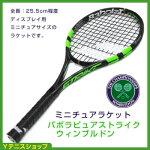 Wimbledon(ウィンブルドン)オフィシャル商品全英オープンピュアストライクミニラケットbyバボラbabolat