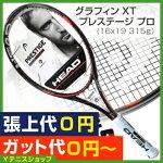 ヘッド(Head)2016年モデルグラフィンXTプレステージプロ16x19(315g)230406(GrapheneXTPrestigePro)テニスラケット