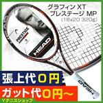 ヘッド(Head)2016年モデルグラフィンXTプレステージMP18x20(320g)230416(GrapheneXTPrestigeMP)テニスラケット