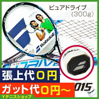 ���ʥ����ȥ�åȡ��¨Ǽ�ۥХܥ�(Babolat)2015ǯ��ǥ�ǿ��ԥ奢�ɥ饤��(300g)BF101234(PureDrive2015)