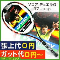 ヨネックス(Yonex)2016年モデルVコアデュエルG97ピエール=ユーグ・エルベール使用モデル16x20(310g)130VCDUAL97(VCOREDUELG97)テニスラケット