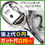 ヘッド(Head)2017年モデルグラフィンタッチスピードプロ18x20(310g)231807(GrapheneTouchSpeedPro)ノバク・ジョコビッチ使用モデルテニスラケット