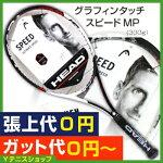 ヘッド(Head)2017年モデルグラフィンタッチスピードMP16x19(300g)231817(GrapheneTouchSpeedMP)テニスラケット