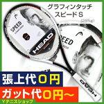 ヘッド(Head)2017年モデルグラフィンタッチスピードエス16x19(285g)231837(GrapheneTouchSpeedS)テニスラケット