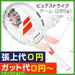 バボラ(Babolat)2017年ピュアストライクチーム16x19(286g)101285(PureStrikeTeam)テニスラケット