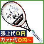 ヘッド(Head)2016年モデルグラフィンXTプレステージパワー216x19(270g)231016(GrapheneXTPrestigePower)テニスラケット