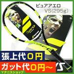 バボラ(BabolaT)2016年ピュアアエロVS(295g)101274(PureAeroVS)テニスラケット