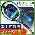 【新デザイン/ブルー】ヨネックス(YONEX)2017年モデルEゾーンディーアール100ブルー(300g)EZD100(EZONEDR100BLUE)テニスラケット