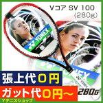 ヨネックス(Yonex)2017年モデルVコアSV10016x19(280g)VCSV100YX(VCORESV100)テニスラケット