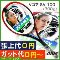 ヨネックス(Yonex)2017年モデルVコアSV10016x19(300g)VCSV100YX(VCORESV100)テニスラケット