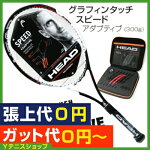 ヘッド(Head)2017年モデルグラフィンタッチスピードアダプティブ16x16/16x19ASP(285g-300g)231827(GrapheneTouchSPEEDADAPTIVE)テニスラケット