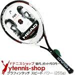 ヘッド(Head)2017年モデルグラフィンタッチスピードパワー16x19(255g)232007(GrapheneTouchSpeedPWR)テニスラケット