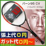 ウイルソン(Wilson)2017年バーン95CVカウンターヴェイル錦織圭選手モデル16x20(309g)WRT73411(BURN95COUNTERVAIL)テニスラケット