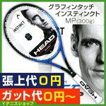 ヘッド(Head)2017年モデルグラフィンタッチインスティンクトミッドプラス16x19(300g)231907(GrapheneTouchINSTINCTMP)トマス・ベルディフ使用モデルテニスラケット