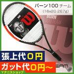 【錦織圭愛用シリーズ】ウイルソン(Wilson)2017年モデルバーン100チーム16x20(BURN100Team)WRT73470(267g)テニスラケット