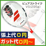 バボラ(Babolat)2017年ピュアストライクVS16x20(295g)101280(PureStrikeVS)ピュアコントロール後継モデルテニスラケット