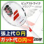 バボラ(Babolat)2017年ピュアストライクVSツアー16x20(320g)101281(PureStrikeVStour)テニスラケット