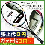 【限定モデル】ヘッド(Head)2017年モデルグラフィンXTラジカルMP16x19(295g)232307(GrapheneXTRadicalMPLTD)テニスラケット