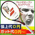 バボラ(BabolaT)2017年フレンチオープン限定モデルピュアアエロ16x19(300g)101291(PureAeroFrenchOpen)全仏オープンローランギャロス(ROLANDGARROS)テニスラケット