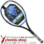 【スーパーSALE!ポイント2倍】【大坂なおみ使用シリーズ】ヨネックス(YONEX) 2018年モデル Eゾーン 100 (300g) ブライトブルー (EZONE 100 Bright Blue)テニスラケット【あす楽】 6/21 1:59まで