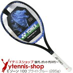 【スーパーSALE!ポイント2倍】【大坂なおみ使用シリーズ】ヨネックス(YONEX) 2018年モデル Eゾーン 100 (285g) ブライトブルー (EZONE 100 Bright Blue)テニスラケット【あす楽】 6/21 1:59まで