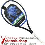 【スーパーSALE!ポイント2倍】【大坂なおみ使用シリーズ】ヨネックス(YONEX) 2018年モデル Eゾーン 98 (285g) ブライトブルー (EZONE 98 Bright Blue)テニスラケット【あす楽】 6/21 1:59まで