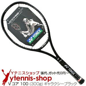 【ポイント2倍】ヨネックス(Yonex) 2019年モデル Vコア 100 ギャラクシーブラック 16x19 (300g) VCORE 100 GALAXY BLACK テニスラケット【あす楽】