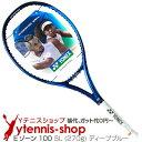 【ポイント2倍】【大坂なおみ使用シリーズ】ヨネックス(YONEX) 2020年モデル Eゾーン 100 SL (270g) ディープブルー (EZONE 100 SL Deep Blue)テニスラケット【あす楽】